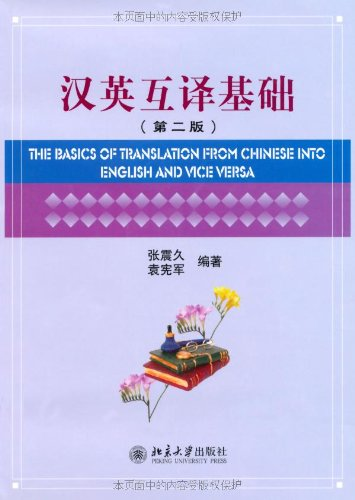 The Basics of Translation from Chinese into English and Vice Versa
