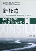 New Silk Road Business Chinese - Business vol.1