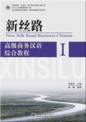 New Silk Road: Advanced Business Chinese tutorial vol.1