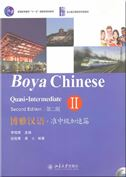 Boya Chinese: Quasi-intermediate vol.2