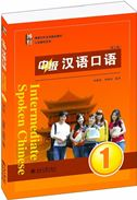 Intermediate Spoken Chinese vol.1