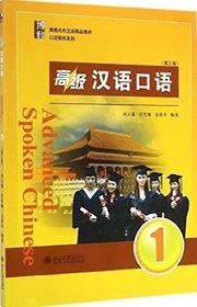 Advanced Spoken Chinese vol.1