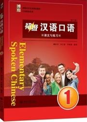 Elemantary Spoken Chinese vol.1