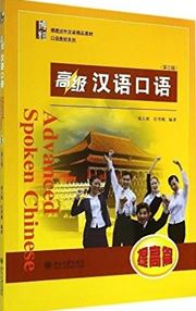 Advanced Spoken Chinese - Tigaopian