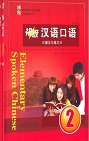 Elemantary Spoken Chinese vol.2
