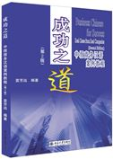 Business Chinese for Success: Real Cases from Real Companies (2nd. ed)