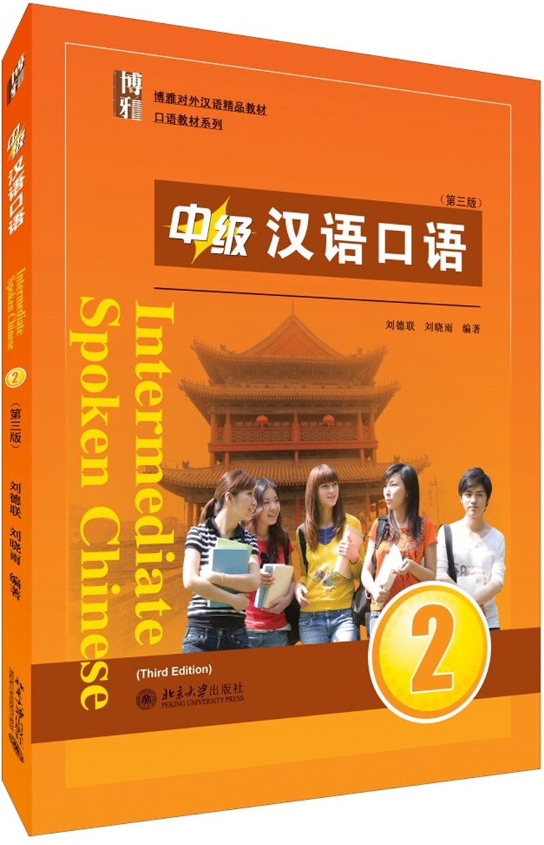 Intermediate Spoken Chinese vol.2