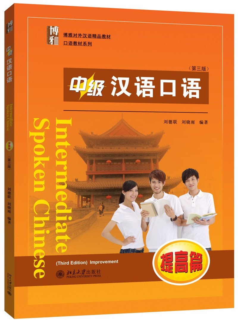 Intermediate Spoken Chinese - Tigao pian