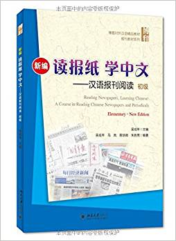 Reading Newspapers, Learning Chinese: A Course in Reading Chinese Newspapers and Periodicals Elementary