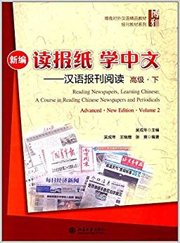 Reading Newspapers, Learning Chinese: A Course in Reading Chinese Newspapers and Periodicals Advanced (II)