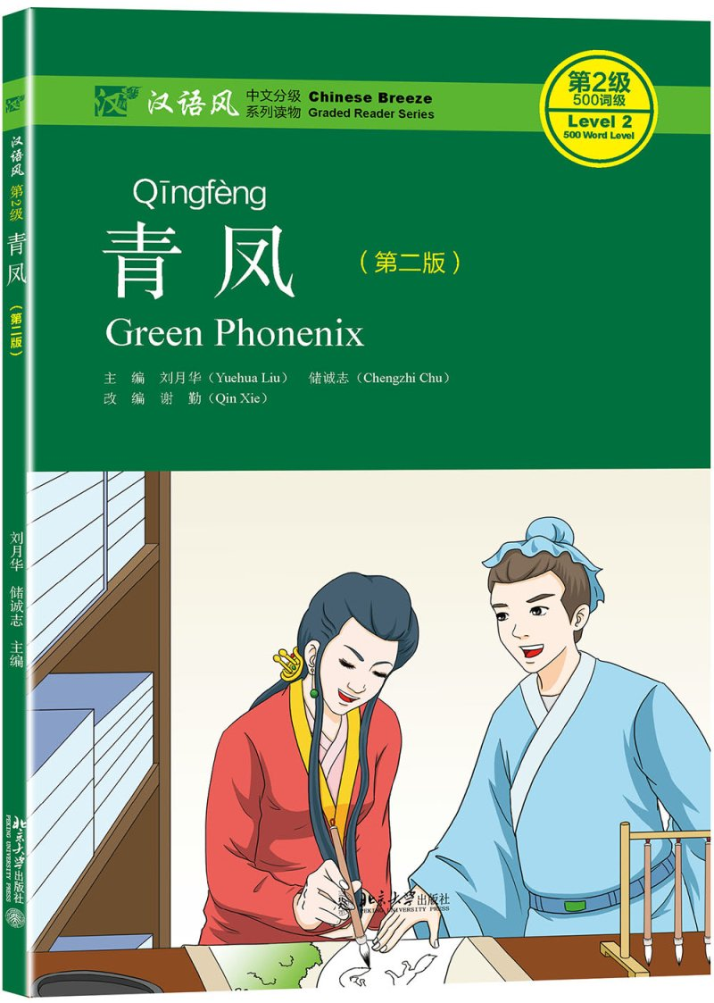 Green Phoenix - Chinese Breeze Graded Reader Series, Level 2: 500 Word Level