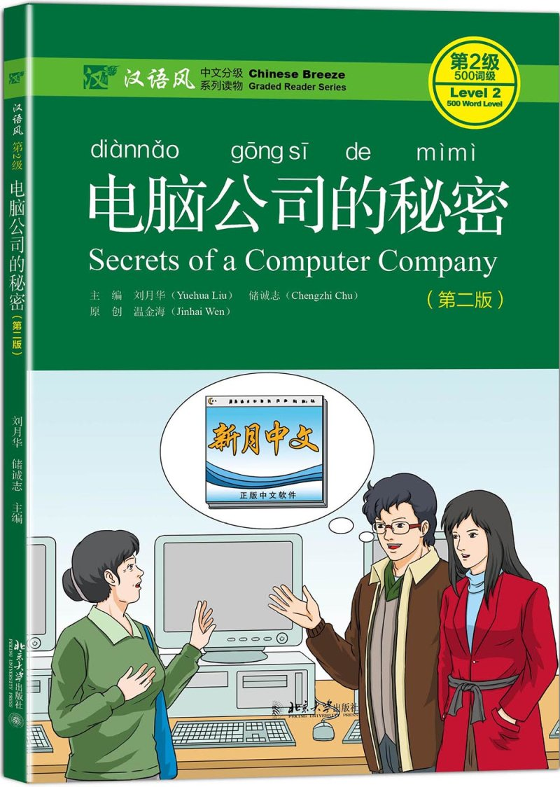 Secrets of A Computer Company - Chinese Breeze Graded Reader Series, Level 2: 500 Words Level