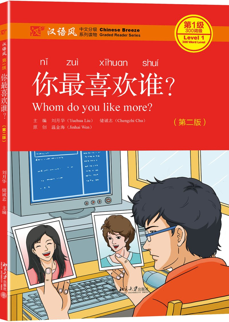 Whom Do You Like More? - Chinese Breeze Graded Reader Series, Level 1: 300 Words Level