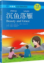 Beauty and Grace - Chinese Breeze Graded Reader Series, Level 4: 1100 Words Level