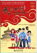 I'm in Beijing: Everyday Chinese - Textbook
