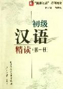 Elementary Chinese Reading vol.1