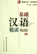 Elementary Chinese Reading vol. 1 & 2 (Beginning Course)