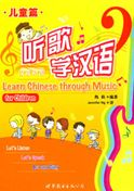 Learn Chinese Through Music For Children