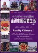 Reality Chinese vol.1: A Multi-skill Chinese Course for Intermediate and Advanced  Students