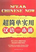 Speak Chinese Now