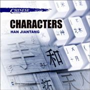 Chinese Cuture - Characters