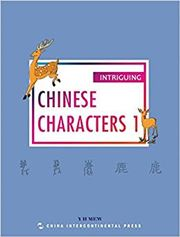 Intriguing Chinese Characters vol. 1