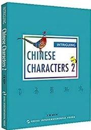 Intriguing Chinese Characters vol. 2