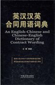 An English-Chinese and Chinese-English Dictionary of Contract Wording