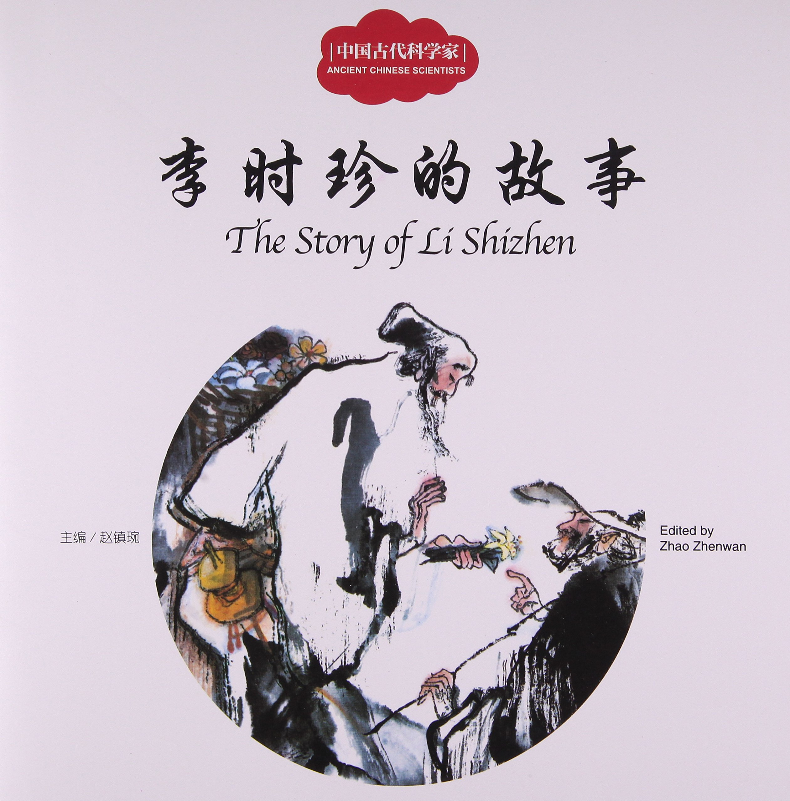 The Story of Li Shizhen - First Books for Early Learning Series