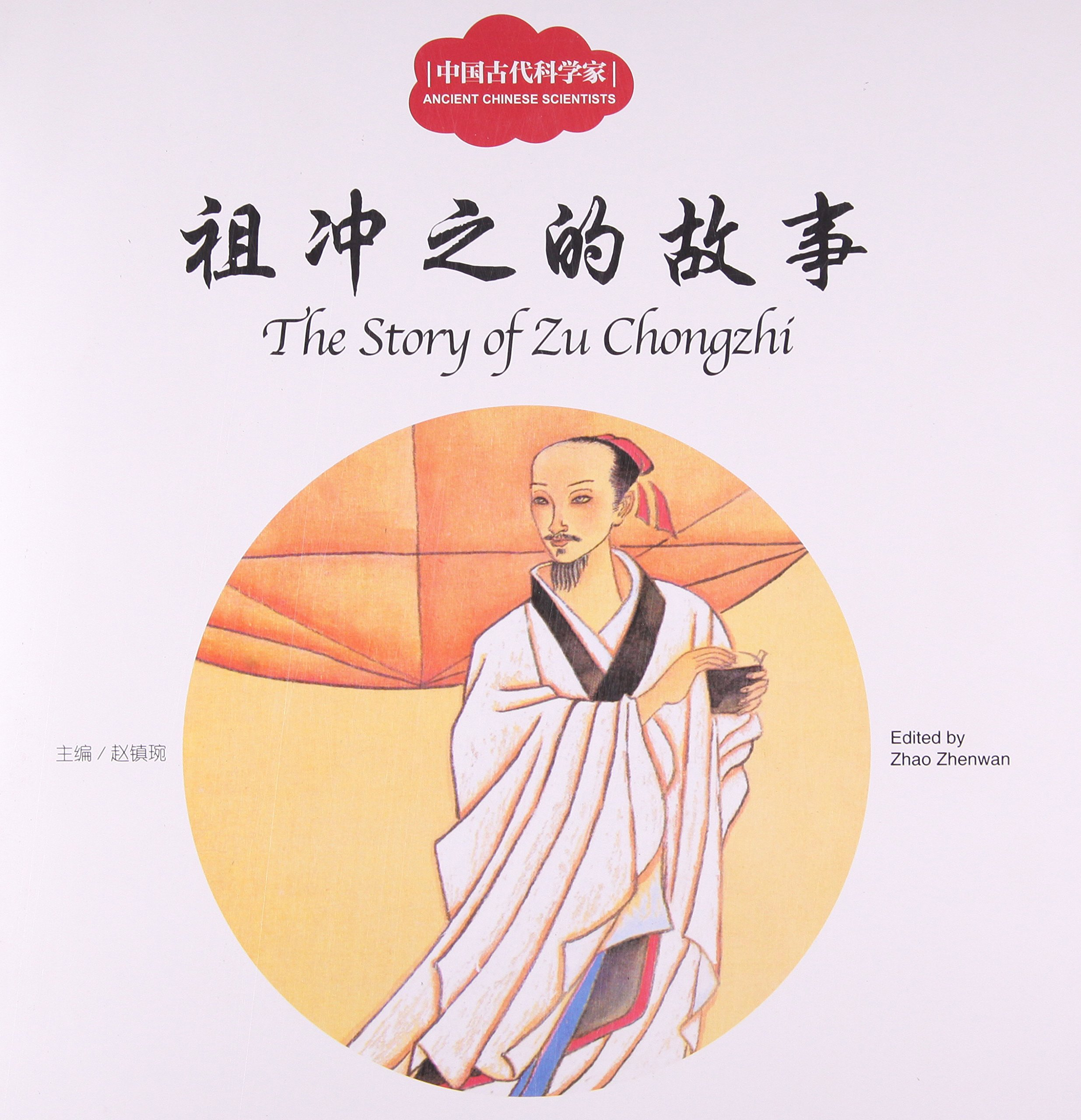 The Story of Zu Chongzhi - First Books for Early Learning Series