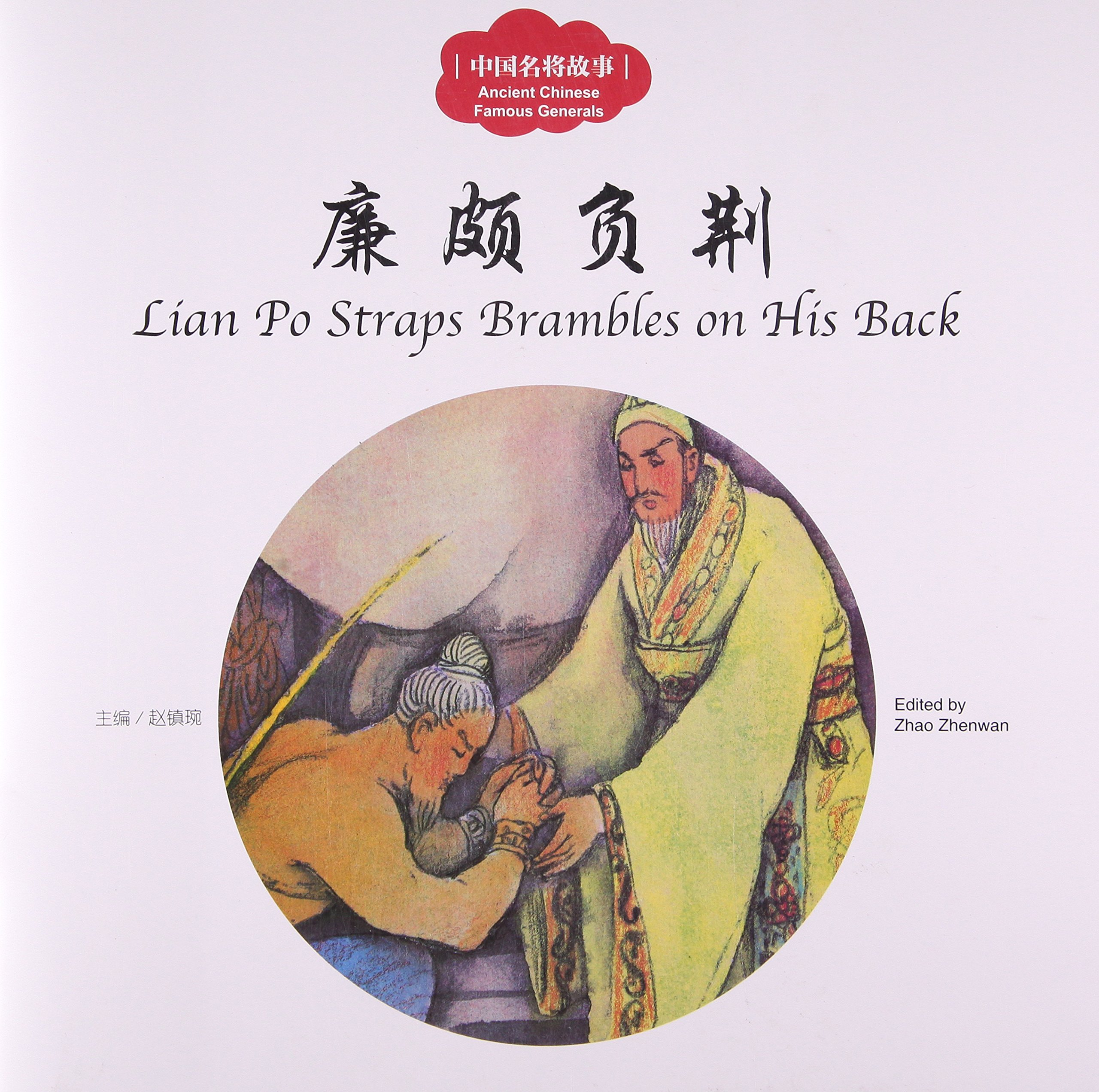 Lian Po Strape Brambles on His Back - First Books for Early Learning Series