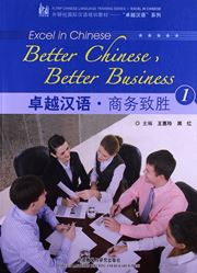 Better Chinese, Better Business vol.1