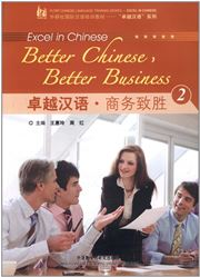 Better Chinese, Better Business vol.2