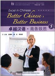 Better Chinese, Better Business vol.5