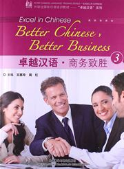 Better Chinese, Better Business vol.3