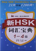 New HSK FLTRP Classroom Series: The New HSK Vocabulary Collection Level 1-4