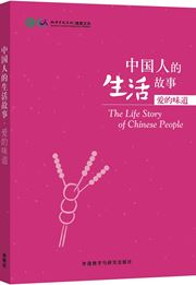 Stories of Chinese People's Lives: Taste of Love