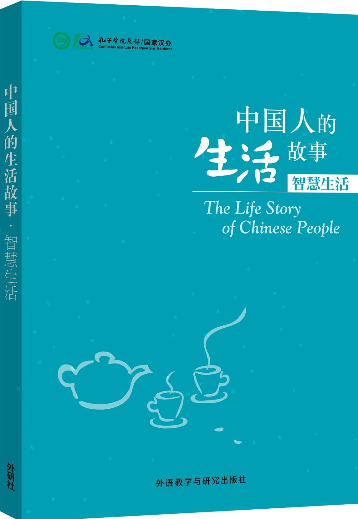 Stories of Chinese People's Lives - Wisdom of Lives