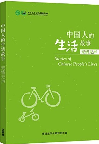 Stories of Chinese People's Lives - Silent Kinship