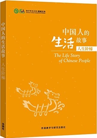 Stories of Chinese People's Lives - Stages of Life