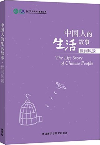 Stories of Chinese People's Lives - Sceneries of the World