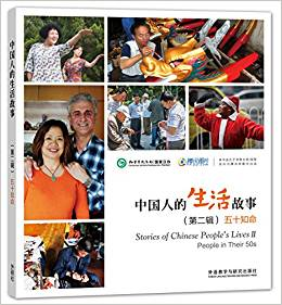 Stories of Chinese People's Lives II: People in Their 50s