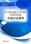 Introductory Chinese - Listening Comprehension Workbook