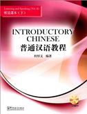 Introductory Chinese: Listening and Speaking vol.2