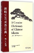 A Concise Dictionary of Chinese Idioms (with English Explanations)