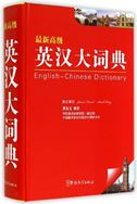 Latest Advanced English-Chinese Dictionary