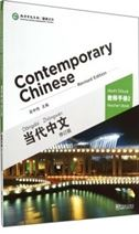 Contemporary Chinese vol.2 - Teacher's Book