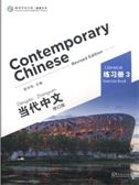 Contemporary Chinese vol.3 - Exercise Book