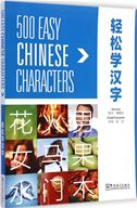500 Easy Chinese Characters