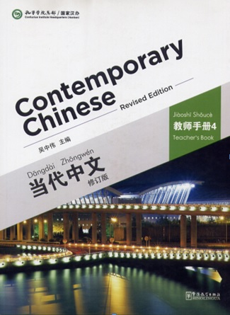 Contemporary Chinese vol.4 - Teacher's Book